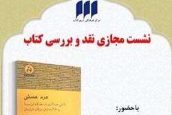 کتاب تأملی هیدگری در نظرگاه ابنسینا و طلایهداران عرفان خراسان