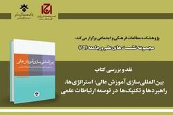 کتاب بین المللی سازی آموزش عالی نقد و بررسی میشود