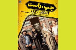 «چپ، راست» پروانه نمایش گرفت/ صدور مجوز برای ۲ فیلم کودک