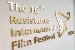 شروط وخطوات التقدم في مهرجان أفلام المقاومة الـ16 بايران
