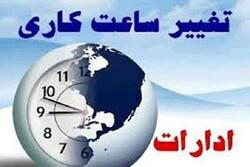 ساعت کاری ادارات استان بوشهر تغییر کرد