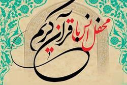 محفل قرآنی در حرم بانوی کرامت برگزار می شود
