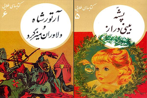 دو عنوان دیگر از کتابهای طلایی بازنشر شدند