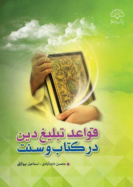 کتاب «قواعد تبلیغ دین در کتاب و سنت» منتشر شد