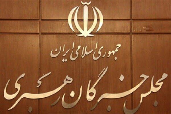 جلسه کمیسیون«پاسداری و حراست از ولایت فقیه» مجلس خبرگان تشکیل شد