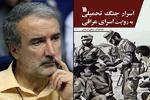 نصف خاطرات جنگ دست اسرای عراقی است/تفاوت ادبیات قبل و بعد جنگ