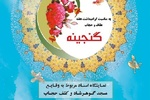 نمایشگاه اسناد وقایع مسجد گوهرشاد و کشف حجاب در فرهنگسرای سرو