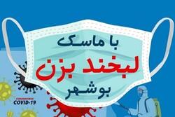 همایش مجازی «با ماسک لبخند بزن بوشهر» برگزار شد