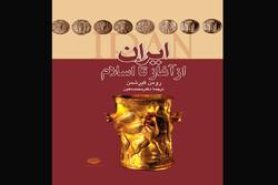 تاریخ ایران از آغاز تا اسلام به چاپ نهم رسید