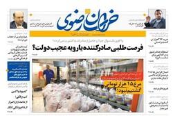 صفحه اول روزنامه های خراسان رضوی ۲۲ تیرماه