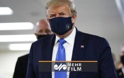 امریکی صدر ٹرمپ نے آخر کار ماسک پہن لیا