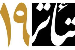 فراخوان «تئاتر ۱۹» توسط عمارت نوفل لوشاتو منتشر شد