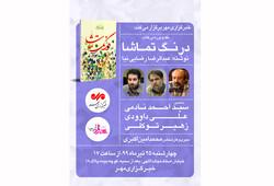 نقد و بررسی کتاب «درنگ تماشا» در خبرگزاری مهر