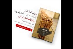 «راوی نامطمئن» با امضای شاعر به دست مخاطبان میرسد