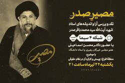 محسن اسماعیلی به مصیر میرود/ بررسی منطقه الفراغ شهید صدر