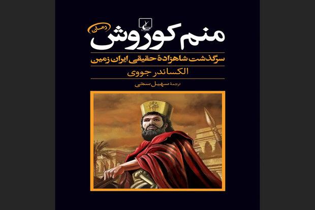 رمان «منم کوروش» به چاپ پنجم رسید