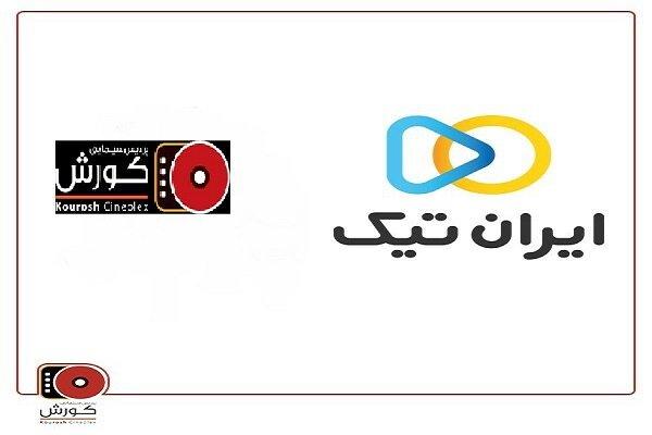 3497690 ایران تیک نماینده رسمی فروش بلیت سینما کوروش شد   خبرگزاری مهر   اخبار ایران و جهان