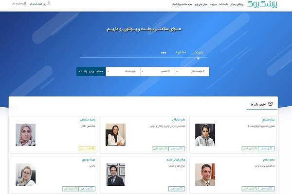 پزشکبوک، مشاوره آنلاین پزشکی شما در دوران کرونا