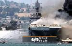 امریکی بحری جنگی جہاز دھماکے کے بعد جہنم بن گیا