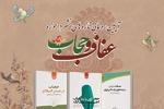 آئین رونمایی از مجموعه ۷ جلدی تازههای نشر در حوزه عفاف و حجاب