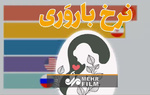 «آمار باروری در ایران»