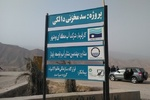 کشاورزان دشتستان در انتظار تکمیل سد دالکی/ تونل انحرافی افتتاح شد