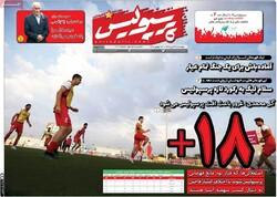 روزنامه های ورزشی دوشنبه ۲۳ تیر ۹۹