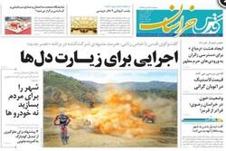 صفحه اول روزنامههای خراسان رضوی ۲۳ تیرماه