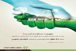 بیمه ۵۰۰ هزار خانه روستایی ۳ استان محروم، افتخار بانک مهر ایران است