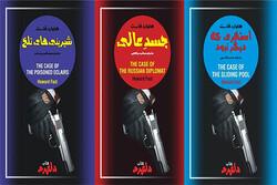 بازشدن پرونده یکمجموعه پلیسی جدید در بازار/کتابهای دلهره میآیند