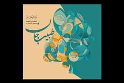 آلبوم «طبیب جان» منتشر شد/ شنیدن عاشقانه هایی از مولانا و سعدی