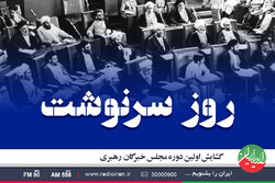 نگاهی تاریخی به «روز سرنوشت» در رادیو ایران