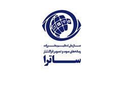 ساماندهی سایتهای دانلود توسط ساترا/ محتوای ایرانی گسترده میشود