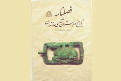 نخستین شماره نشریه «تاریخ و باستانشناسی مازندران» منتشر شد