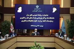 روابط عمومیهای برتر دانشگاهها و مراکز پژوهشی معرفی شدند