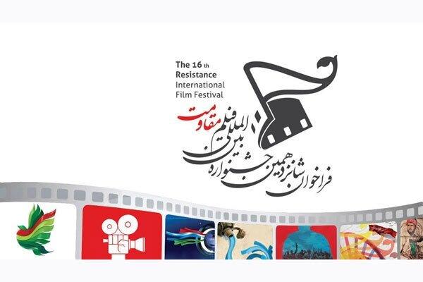 16th Resistance Intl. Film Festival announces timetable