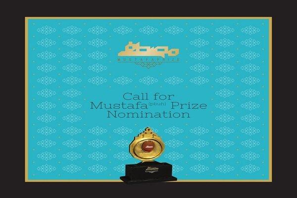 چهارمین دوره جایزه مصطفی (ص) امروز برگزار می شود