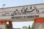 مرکز رشد واحدهای فناور دانشگاه کردستان افتتاح شد