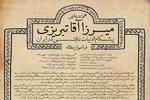 فراخوان هماندیشی «میرزا آقا تبریزی» منتشر شد