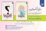 کتابهای جدید مرکز مطالعات و پاسخگویی به شبهات رونمایی میشود