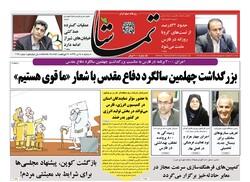 صفحه اول روزنامه های فارس ۲۴ تیر ۹۹