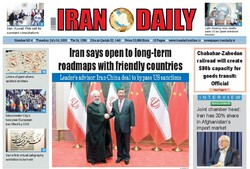 Front pages of Iran's English-language dailies on July 14