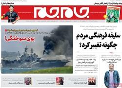 روزنامه های صبح سهشنبه ۲۴ تیر ۹۹