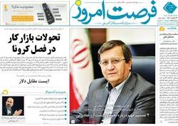 روزنامه های اقتصادی سهشنبه ۲۴ تیر ۹۹
