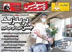 روزنامه های ورزشی سهشنبه ۲۴ تیر ۹۹