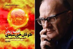 «طوفان خورشیدی» در کتابفروشیها به راه افتاد