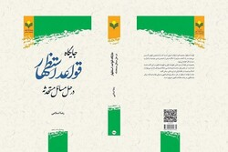 کتاب «جایگاه قواعد استظهار در حل مسائل مستحدثه» منتشر شد