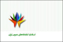 تدوین «استاندارد کتابخانههای عمومی ایران» به پایان رسید