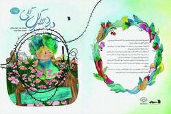 مجموعه ۵ جلدی «آدامسیها» برای کودکان منتشر شد