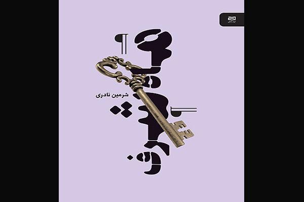 رمان «ماهشرف» چاپ شد/ حضور روح عجیب در باغ شازده قجری